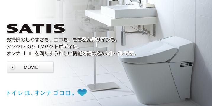 [便器] タンクレスシャワートイレ SX3(INAX)