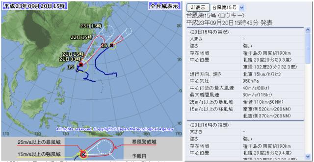 台風 15号 - 2011/9/20(火)