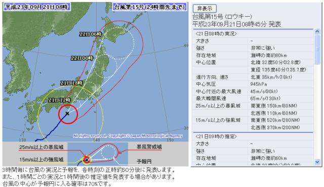 台風 15号、② - 2011/9/21(水)