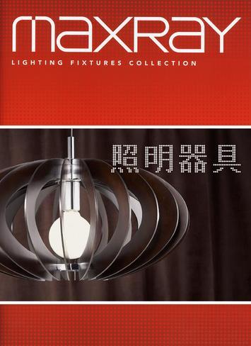 照明器具の検討 → マックスレイ