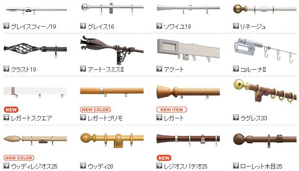 カーテンレールの検討 → TOSO