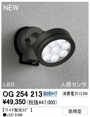 蛍光灯や外灯、シーリングファンの検討 → オーデリック