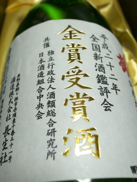 [日本酒] 信濃鶴 純米大吟醸 平成二十二年全国新酒鑑評会 金賞受賞酒(長生社)