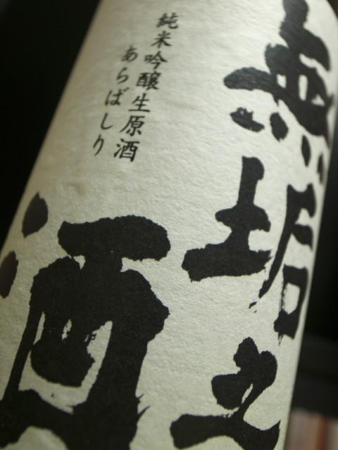 [日本酒] 信濃錦 無垢之酒(むくのさけ) 純米吟醸生原酒 あらばしり(宮島酒店)