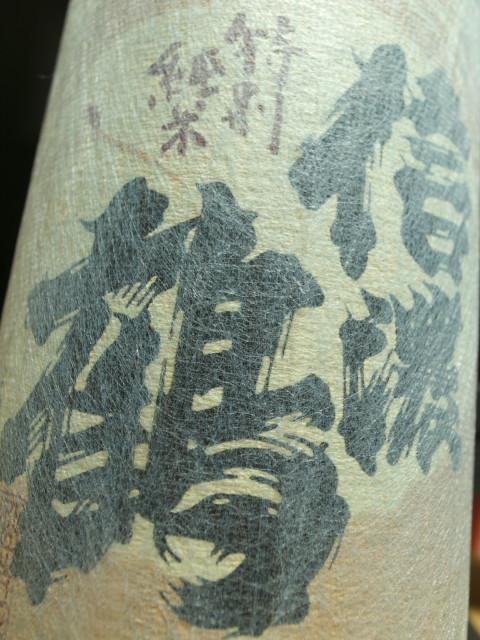 [日本酒] 信濃鶴 特別純米(長生社)