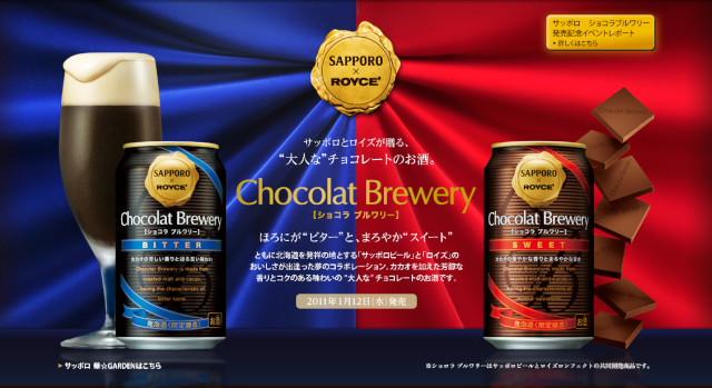 [ビール類] Chocolat Brewery BITTER(ショコラブルワリービター)(サッポロビール)