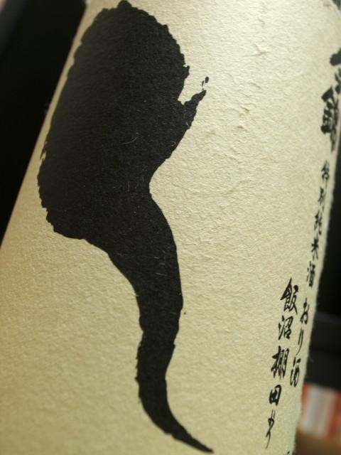 [日本酒] 今錦 特別純米酒 おり酒 おたまじゃくし 飯沼棚田より(米澤酒造)
