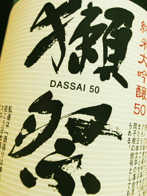 [日本酒] 純米大吟醸 50 獺祭 DASSAI 50(旭酒造)