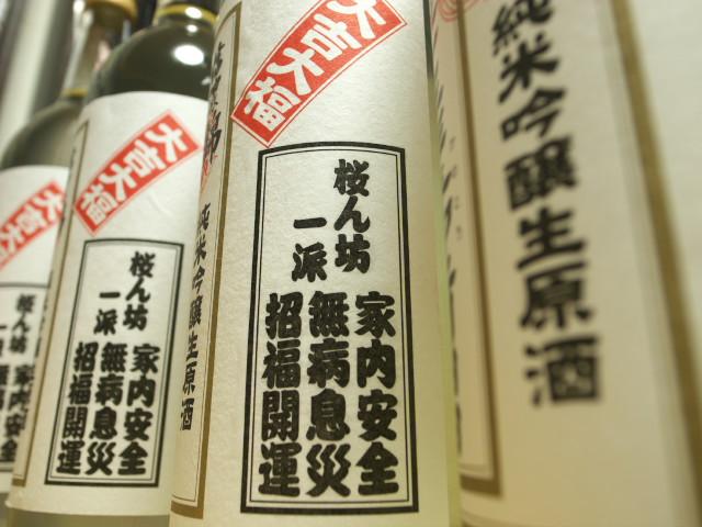 [日本酒] 信濃錦 純米吟醸生原酒 立春朝搾り 2011(宮島酒店)