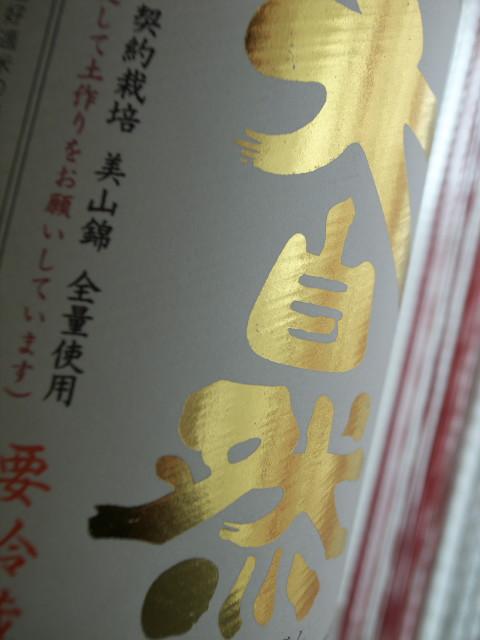 [日本酒] 信濃錦 本生にごり酒 Sparkling 大自然 純米吟醸生原酒(宮島酒店)