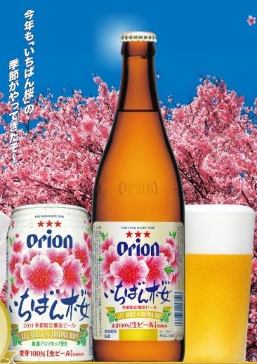 [ビール類] オリオンビール いちばん桜(オリオンビール)