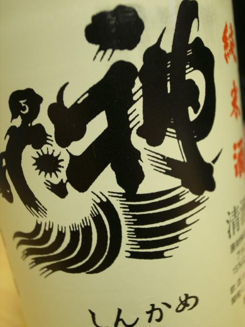 [日本酒] 手造り 純米酒 神亀(神亀酒造)