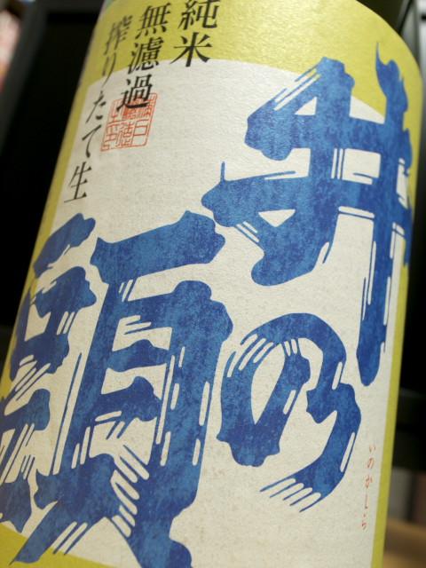 [日本酒] 井の頭 純米 無濾過 搾りたて生(漆戸醸造)