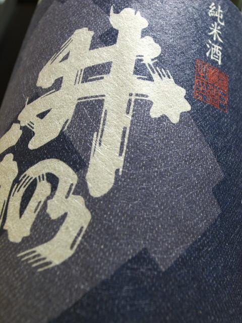 [日本酒] 井の頭 純米酒(漆戸醸造)
