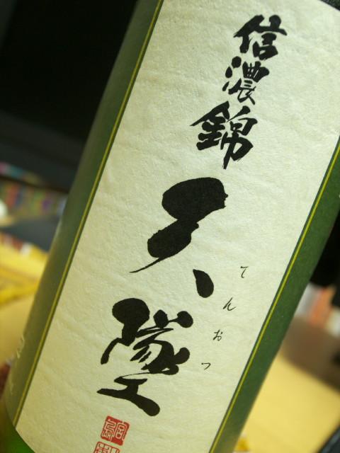 [日本酒] 信濃錦 天墜(てんおつ) 特別純米生原酒(宮島酒店) - 2011/6/22(水)