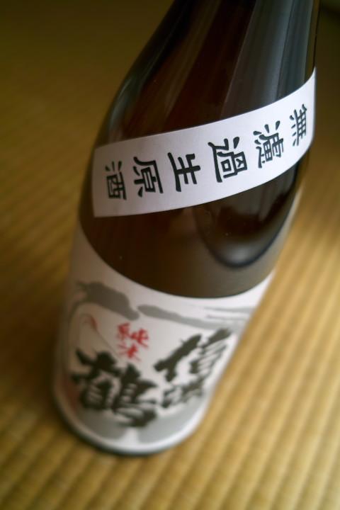 [日本酒] 信濃鶴 しぼりたて 純米生酒(長生社)