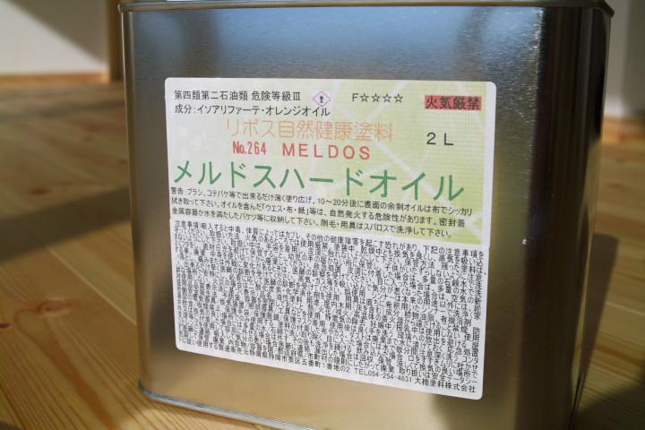 [施主施工26] メルドス(リボス)の三度塗り目 → 水回り+玄関 - 2012/2/22(水)