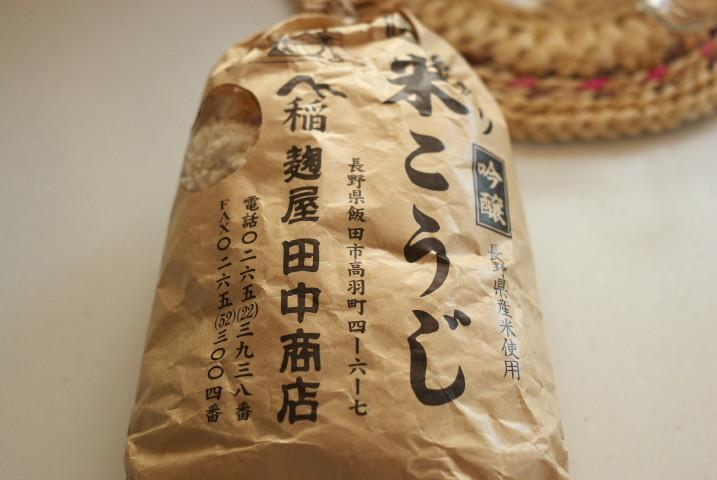 塩麹と醤油麹
