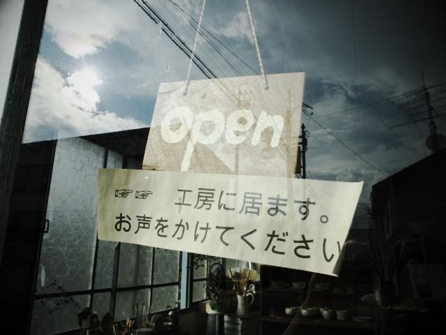ハルヒポタリースタジオ(伊那市)