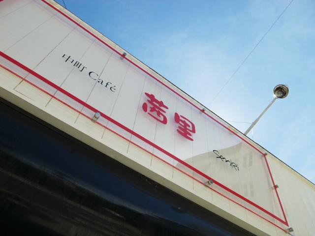 中町 Café 茜里(せんり)(松本市)の料理の写真とか