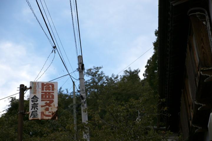 渋温泉(下高井郡山ノ内町)