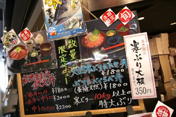 逸味潮屋 近江町いちば店(石川県金沢市)の料理の写真とか