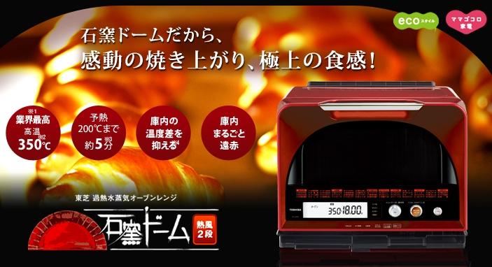 [オーブンレンジ] 石窯ドーム ER-JD410A(東芝)、買うた。