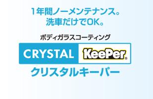 [ガラスコーティング] クリスタルキーパー(伊那中央石油)