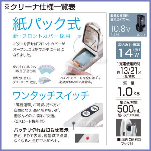 できる男のコードレス掃除機 → 充電式クリーナ CL102DW(マキタ)