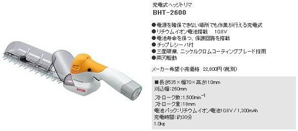 充電式ヘッジトリマ BHT-2600(リョービ)
