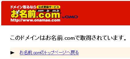 [障害だから] 忍者ツールズに繋がらない [しょーがない] - 2012/7/13(金)
