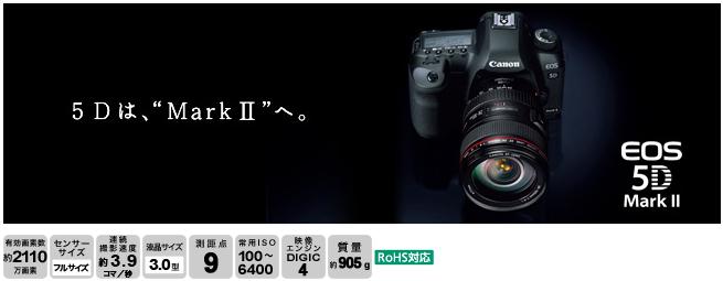 [デジイチ] EOS 5D Mark II(キヤノン)