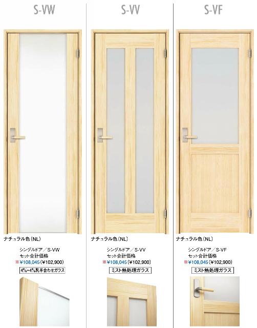 トイレのドア S-VW → S-VF へ変更(ウッドワン)