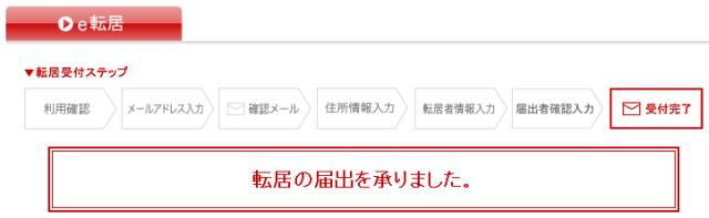 ネットで転居届 → e転居(日本郵便) - 2012/2/17(金)