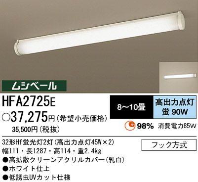 [低誘虫照明器具] 虫来まくってるがよ → ムシベール HFA2725E(パナソニック)