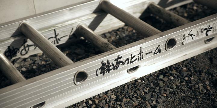 [外壁木部のメンテ3] あっとホームの梯子 - 2012/12/14(金)