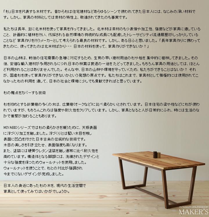 [ダイニングテーブル] ミヤビオ(MAKER'S)