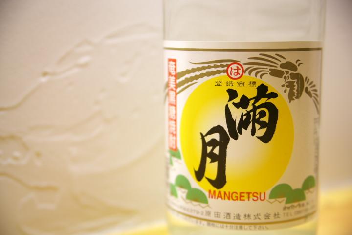 奄美黒糖焼酎 満月(原田酒造)