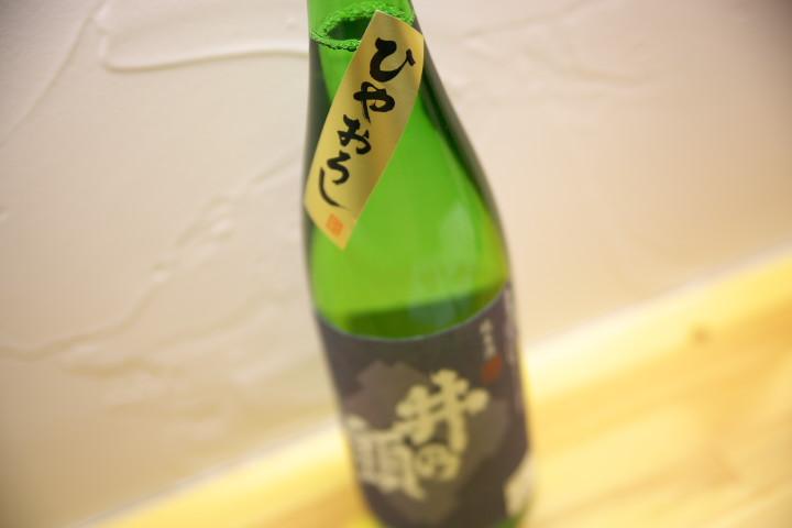 井の頭 純米 ひやおろし(漆戸醸造)