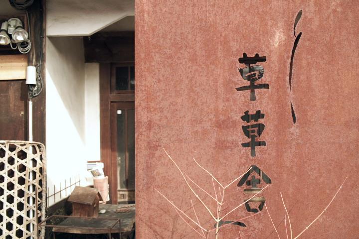草草舎(伊那市)