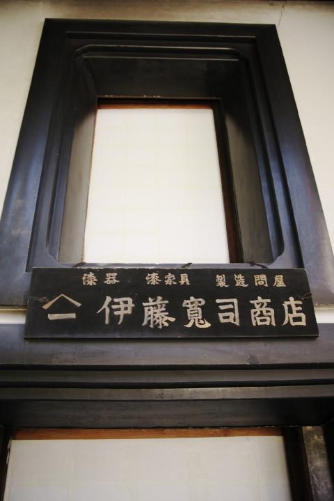 木地呂塗の漆器(伊藤寛司商店) - 2013/5/12(日)
