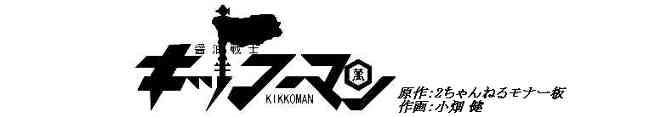 醤油戦士 キッコーマン(デスノートのコラ画像)