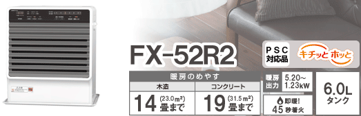 石油ファンヒーター FX-52R2(ダイニチ)