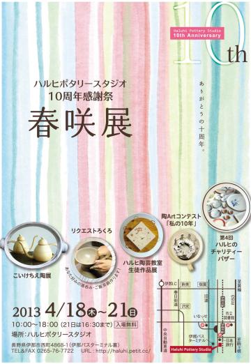 [ハルヒ] 春咲展 2013/4/18-21