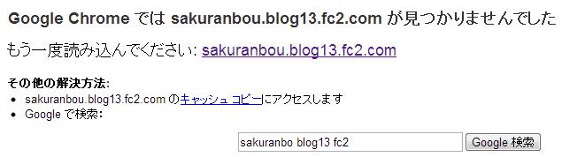 [FC2] Google Chrome では hogehoge.fc2.com が見つかりませんでした