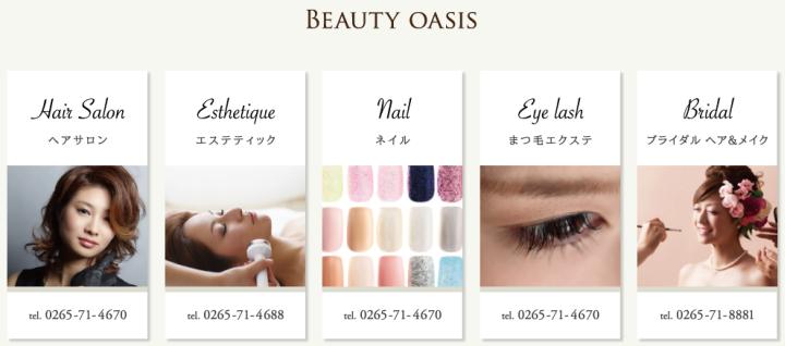 Sure beauty oasis(シュールビューティーオアシス)