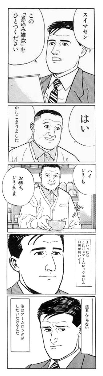 孤独のグルメ アームロッカー 井之頭五郎