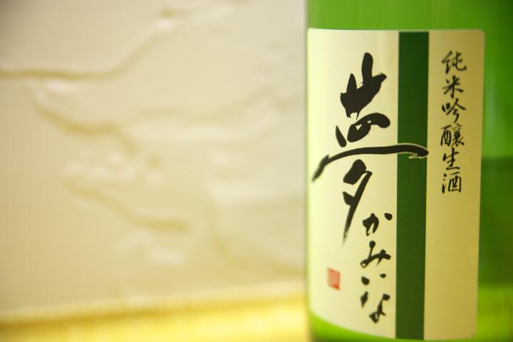[日本酒] 純米吟醸生酒 夢 かみいな(宮島酒店)