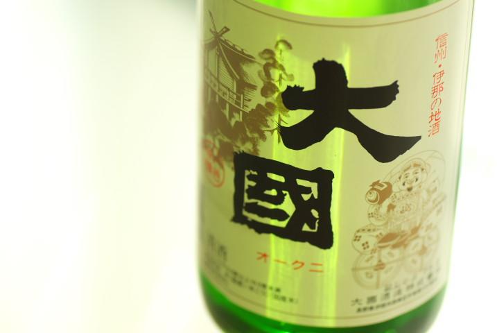 [日本酒] 限定 無濾過生原酒 大國(大國酒造)