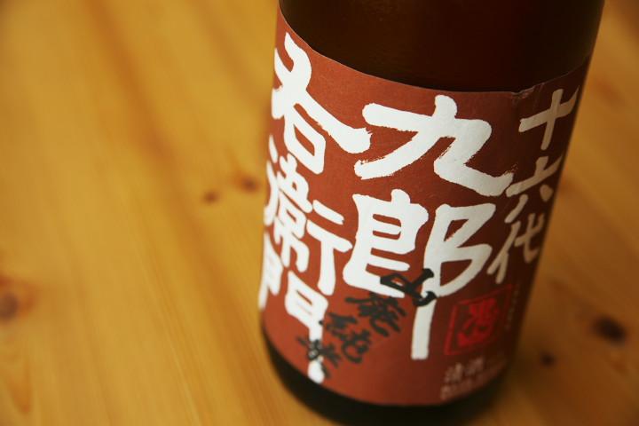 十六代 九郎右衛門 山廃純米原酒 H22酒造年度醸造(湯川酒造)
